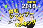 【2019最新版】育毛シャンプーおすすめランキング!