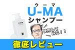 【人体実験】ウーマシャンプー徹底レビュー!