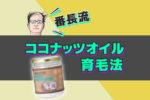 【番長流】ココナッツオイル育毛法