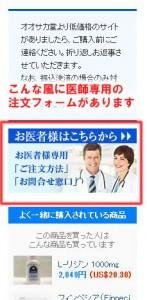 オオサカ堂医師注文フォーム