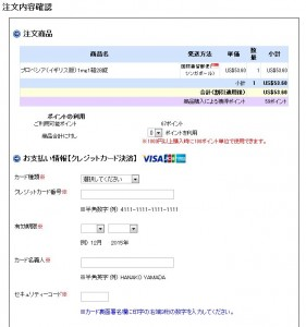 オオサカ堂注文クレジットカード情報入力
