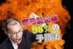 最も確実な薄毛予防法【薄毛防止率98%!】