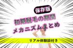 【保存版】初期脱毛の期間・メカニズムまとめ+リアル体験談