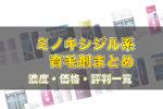 ミノキシジル系育毛剤まとめ【濃度・価格・評判一覧】