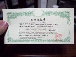 返金保証書
