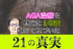 AGA治療を実際に8年間続けてみて気づいた『21の真実』