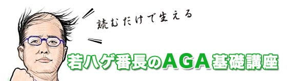 【読むだけで生える】若ハゲ番長のAGA基礎講座