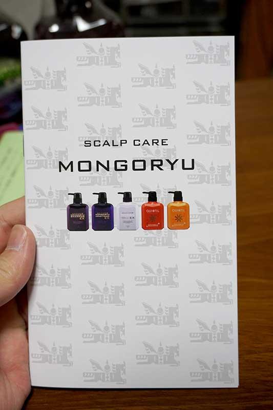 モンゴ流シャンプー商品リスト