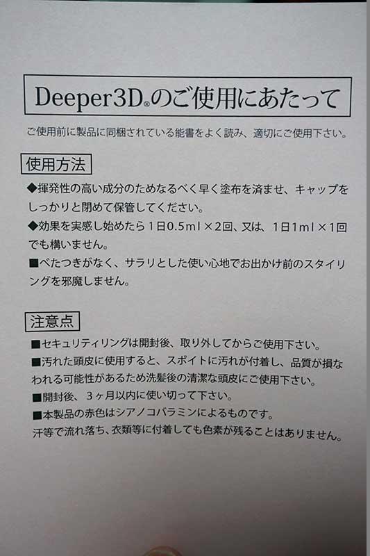 Deeper3D説明書