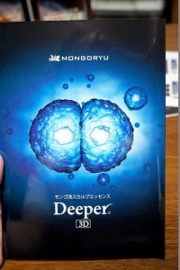 Deeper3D冊子