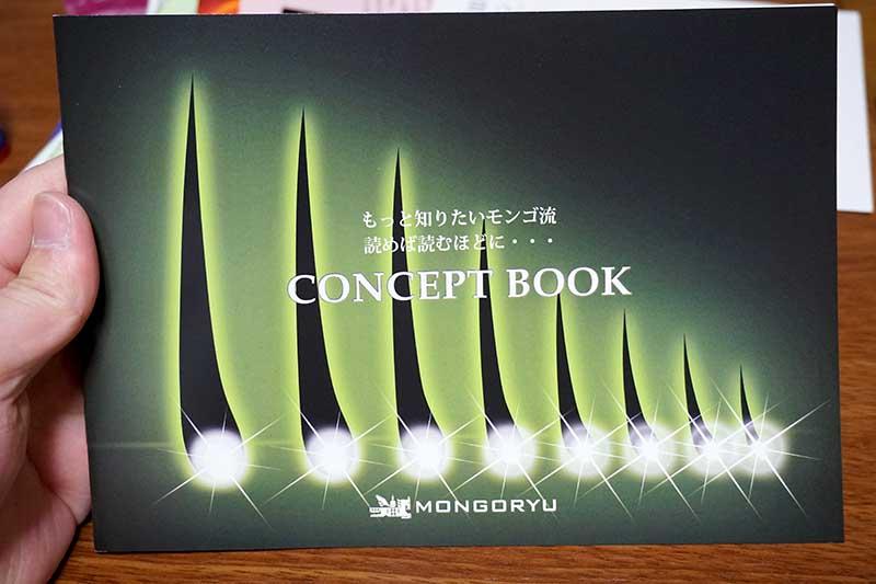 モンゴ流シャンプー冊子