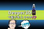 【人体実験】Deeper3Dで髪が生えるのか?効果をデータから徹底検証!