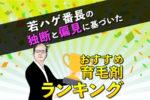 【番長流】オススメ育毛剤ランキング!