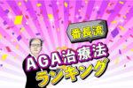【番長流】AGA治療法ランキング