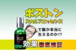 【実録】ボストンスカルプエッセンスで髪が生えるのか!?効果徹底検証!