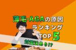 薄毛・AGAの原因ランキングトップ5【対策法アリ】