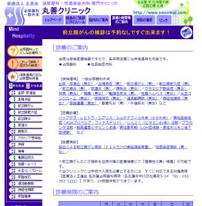 名古屋 AGA 丸善 クリニック