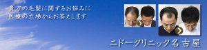 名古屋 AGA ニドー クリニック