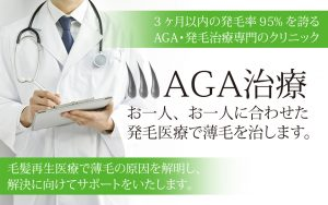 名古屋 オズ クリニック AGA