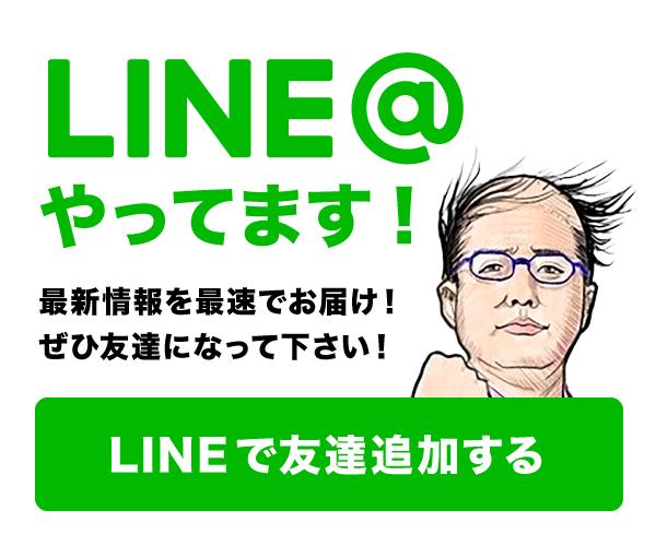 https://line.me/ti/p/%40moa1611t