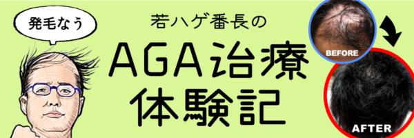 若ハゲ番長のAGA治療体験記【ハゲに人権はない】