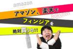【警告】Amazon・楽天でフィンジアを買うと損!その理由は?