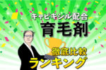 キャピキシル配合育毛剤・徹底比較ランキング!【人体実験済】